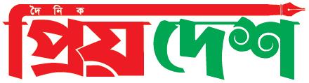 দৈনিক প্রিয় দেশ – Dainik Priyo Desh